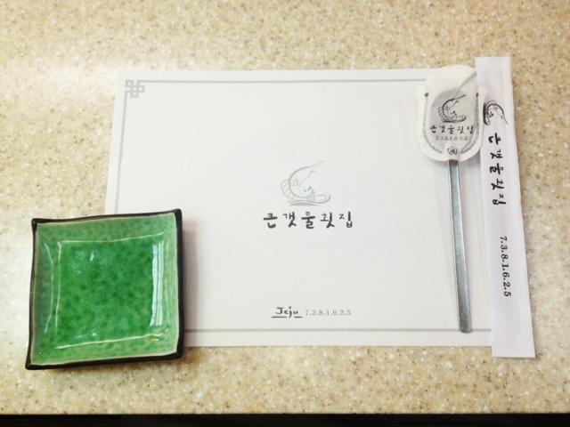 TRAVELS: KEUN-GAET-MUL Sliced Raw Fish Restaurant Jeju, Korea