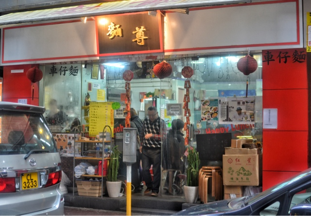 NOODLE SUPREME CART NOODLE RESTAURANT Sheung Wan Hong Kong