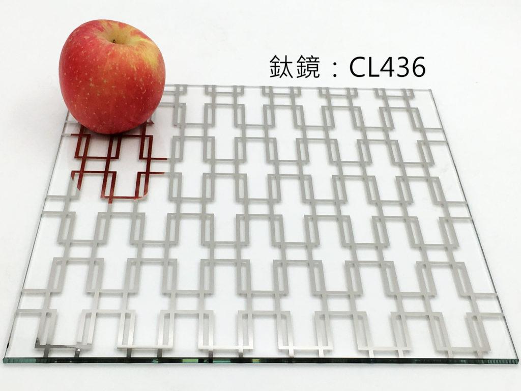 鈦鏡_CL436
