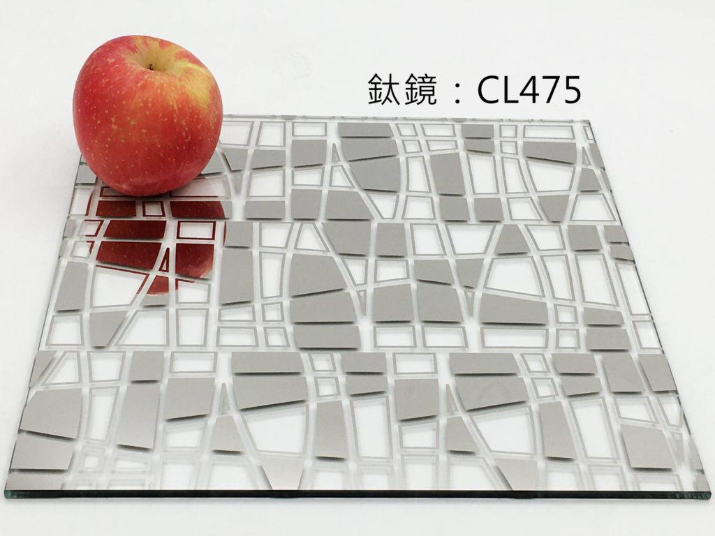 鈦鏡_CL475