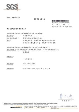 华泰SGS认证_盐雾测试300小时