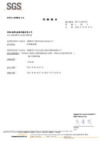 华泰SGS认证_盐雾测试600小时