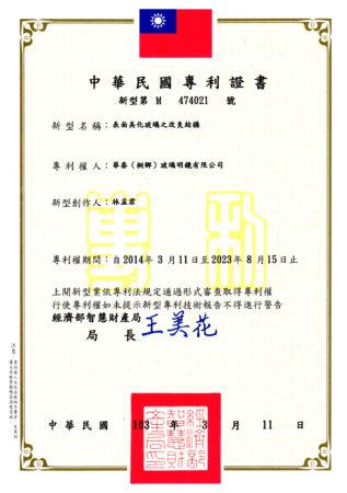 华泰台湾实用新型专利_可强化钛金艺术玻璃