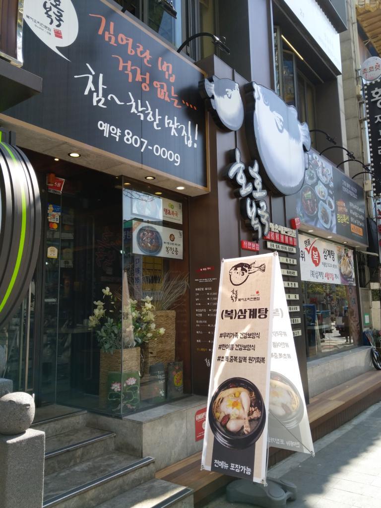 Restaurant serving pufferfish in Korea Busan