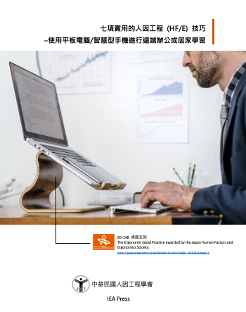 7 Tips for Telework Booklet Available in Chinese and Japanese