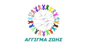 The story of Christina from Agigma Zois (Touch of Life)