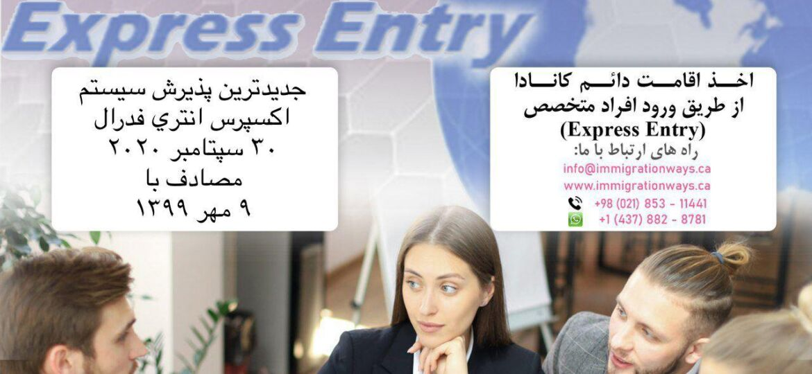 immigration candidates express entry