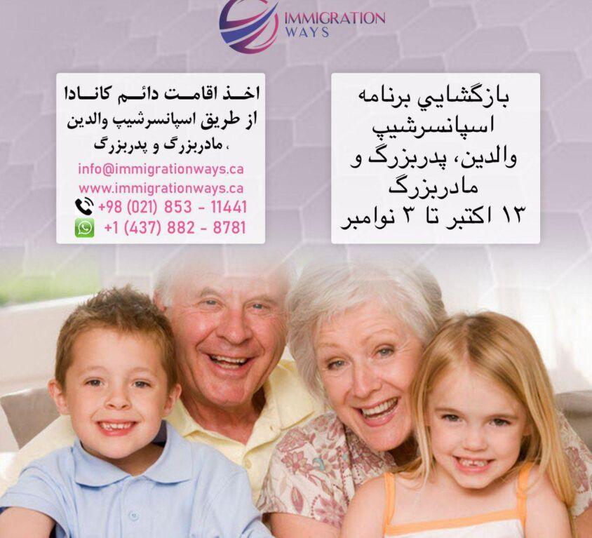 family immigration program