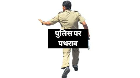 Police attacked in Ibrahimnagar Arrah