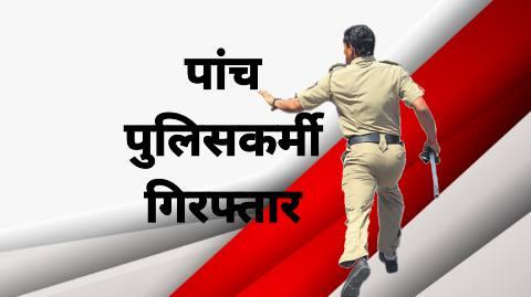 भोजपुर-वाहन चालकों से अवैध वसूली में दारोगा समेत पांच पुलिसकर्मी गिरफ्तार