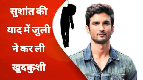 फिल्म अभिनेता सुशांत सिंह की आत्महत्या से दुखी छात्रा ने की खुदकुशी