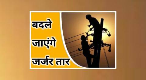 आरा शहर के कई क्षेत्रों में आज विद्युत आपूर्ति रहेगी बाधित