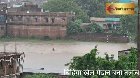 बारिश में जलमग्न हुआ बिहिया नगर