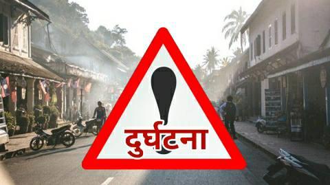 Chandi Chowk road accident - death of Ranjan Prasad Keshari of Bhadwar