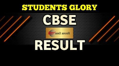 स्टूडेन्ट्स ग्लोरी के विद्यार्थियों ने लहराया सफलता का परचम