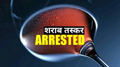 Smuggler going to Patna with liquor from UP arrested