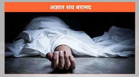 Madanpur Body