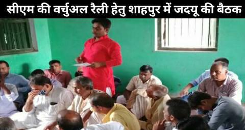 Shahpur-jdu virtual rally