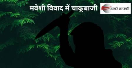 Two injured with knife in Dillia Lakh village