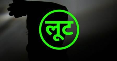 Bodha Tola Dhangai-Loot