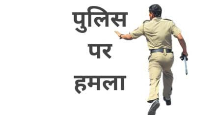 Police molested and looted by sand mafia in Bihar