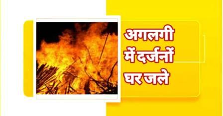 Burn Homes