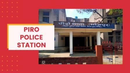 Dhokrahi tola-piro police station