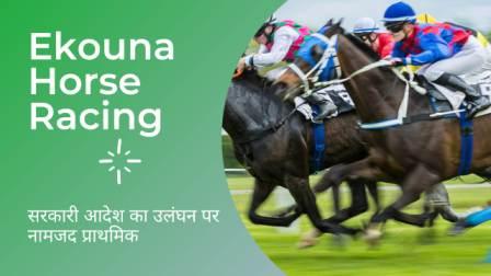 Ekouna Horse Racing