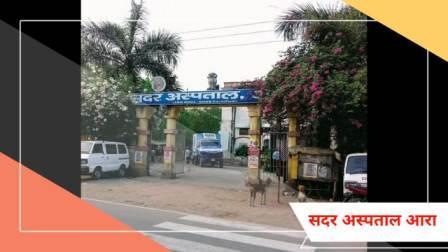 Bakhariya-hospital