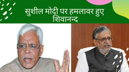 Shivanand attacked Sushil Modi