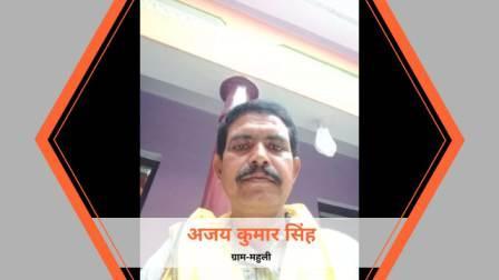 Ajay Singh shot in Mahuli