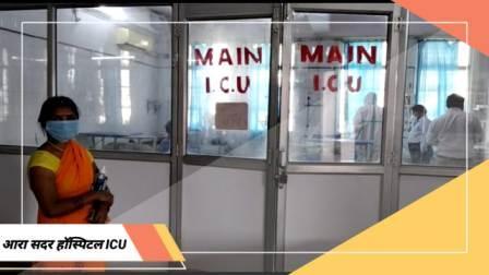 Ara Sadar Hospital ICU