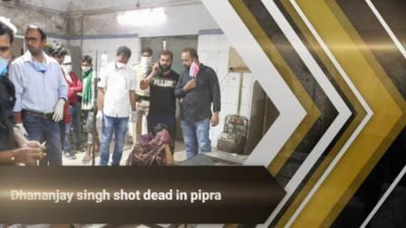 Dhananjay Singh shot dead in Pipra