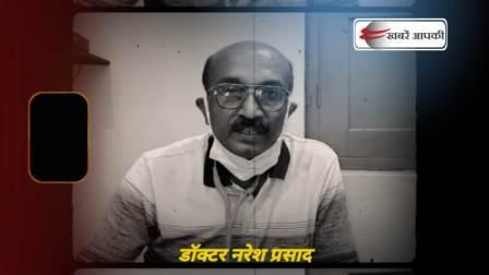 Dr. Naresh Prasad