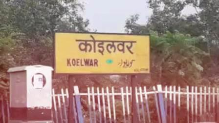 Koilwar Train Accident