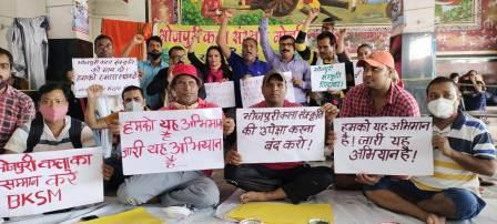 Bhojpuri Movement