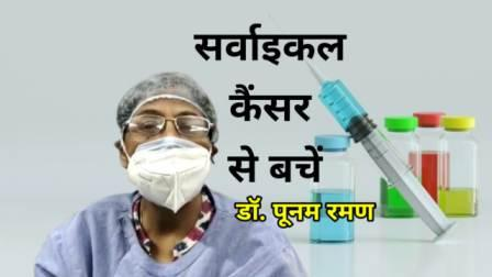 Vaccination is necessary for girls to avoid cervical cancer - Dr. Poonam Raman