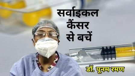 Dr. Poonam Raman