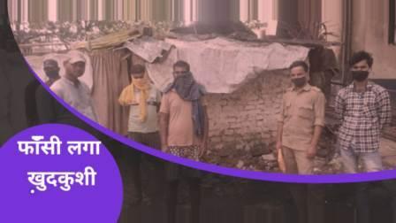 Karja Farhangpur - Elder hanged in depression