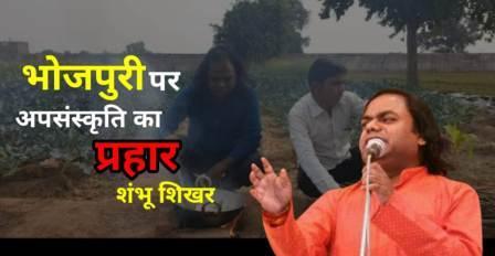 Bhojpuri singer cooking khichdi of popularity in the pot of obscenity-Kavi Shambhu Shikhar