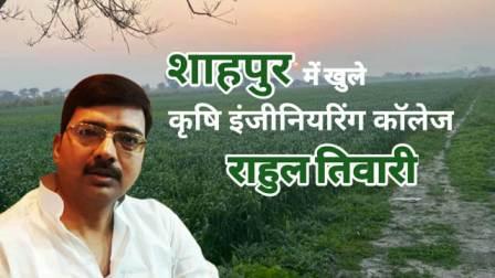 Rahul Tiwari demanded of Shahpur Agricultural Engineering College