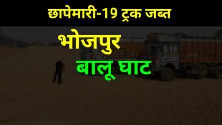 Seized Sand truck in Bhojpur