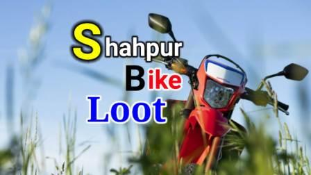 Shahpur Bike Loot