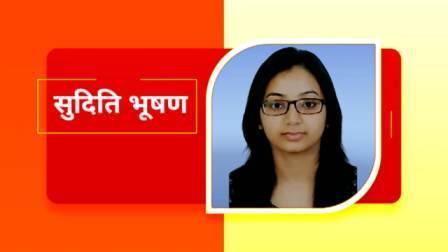 Suditi Bhushan