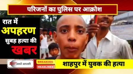 Akash Yadav Murder Shahpur
