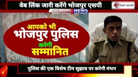 Bhojpur Police web Link