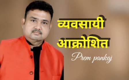 Businessmen of Bihar