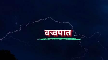 Thunderstorm in Bhojpur