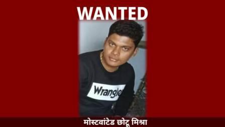 Raju murder case- wanted Chhotu Mishra