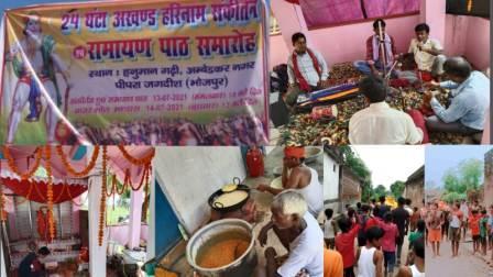 Pipra Jagdish langur Bhoj